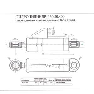 160х80х400 Гидроцилиндр ковша (ПК2701.06.08.000)