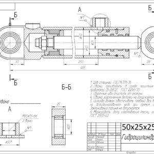 50х25х250х455 с ШС Гидроцилиндр тракторы и сельскохозяйственная техника