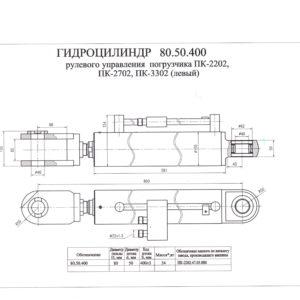ГЦ рулевого управления (левый)