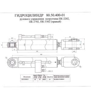 ГЦ рулевого управления (правый)