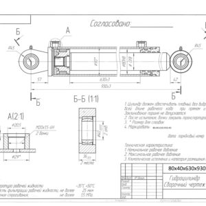Гидроцилиндр рамы КУН 01.160Б; Наклона манипулятора мусоровозов ГАЗ-САЗ-3901-10
