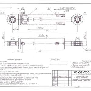 63х32х200х450 Гидроцилиндр МТЗ поворота отвала;  Тракторы и сельскохозяйственная техника